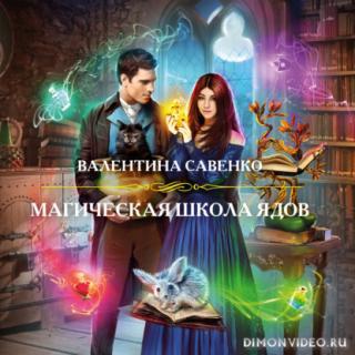 Магическая школа ядов - Валентина Савенко