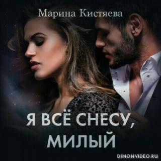 Я все снесу, милый - Марина Кистяева