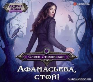 Афанасьева, стой! - Олеся Стаховская