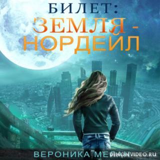 Билет «Земля – Нордейл» - Вероника Мелан