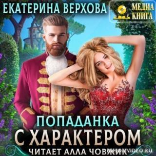 Попаданка с характером - Екатерина Верхова