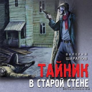 Тайник в старой стене - Валерий Шарапов