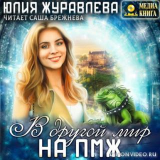 В другой мир на ПМЖ - Юлия Журавлева