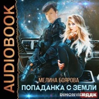Попаданка с Земли - Мелина Боярова