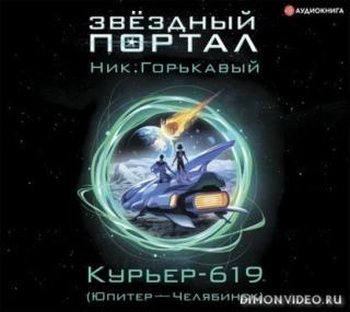 Астровитянка 0. Курьер-619 (Юпитер – Челябинск) - Ник Горькавый
