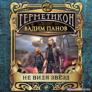 Не видя звёзд - Вадим Панов