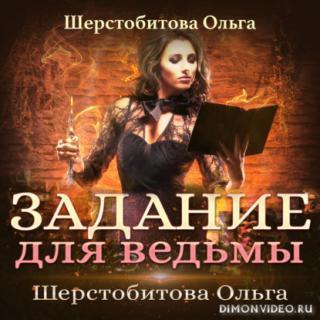 Задание для ведьмы - Ольга Шерстобитова
