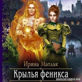 Крылья феникса - Ирина Матлак