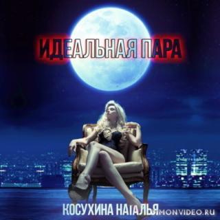 Идеальная пара - Наталья Косухина