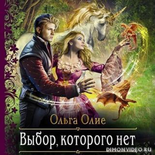 Выбор, которого нет – Ольга Олие