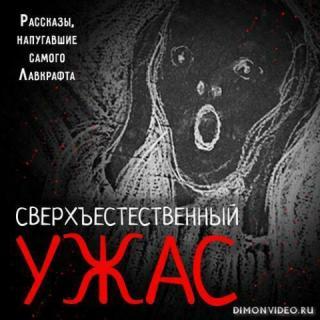 Сверхъестественный ужас - Сборник