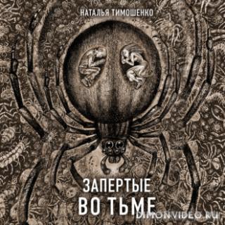Запертые во тьме - Наталья Тимошенко