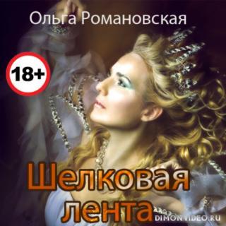 Шелковая лента - Ольга Романовская