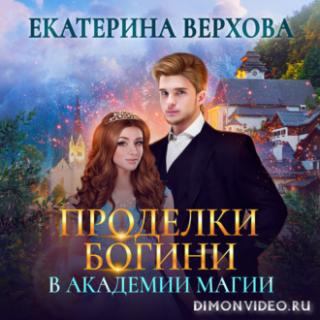 Проделки богини в академии магии - Екатерина Верхова