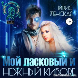 Мой ласковый и нежный киборг - Ирис Ленская