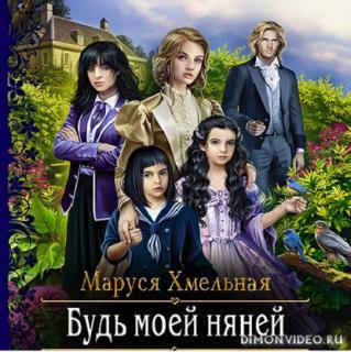 Будь моей няней - Маруся Хмельная