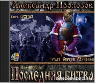 Последняя битва - Александр Прозоров