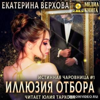Иллюзия отбора - Екатерина Верхова