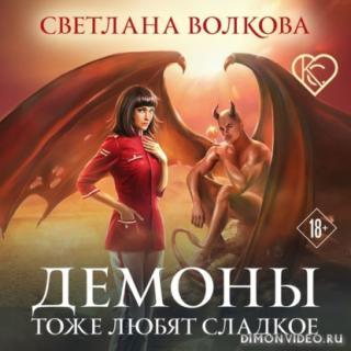 Демоны тоже любят сладкое - Светлана Волкова