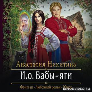 И.о. Бабы-яги - Анастасия Никитина