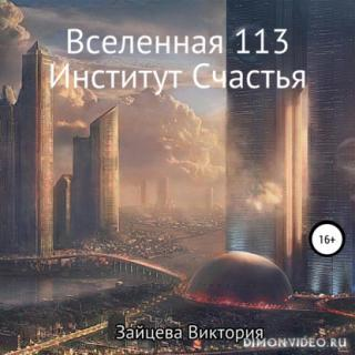 Вселенная 113, Институт Счастья - Виктория Зайцева