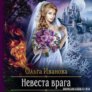 Невеста врага - Ольга Иванова