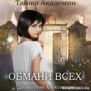 Тайны Академии. Обмани всех - Александра Долматова