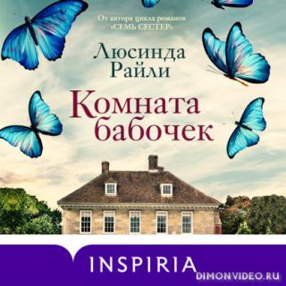 Комната бабочек - Люсинда Райли