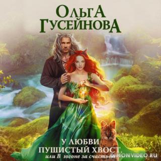 У любви пушистый хвост, или В погоне за счастьем - Ольга Гусейнова