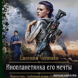 Инопланетянка его мечты - Евгения Чепенко