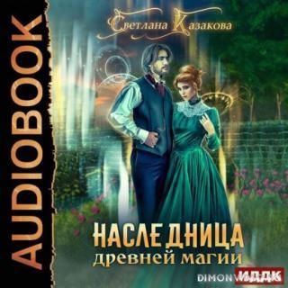 Наследница древней магии - Светлана Казакова