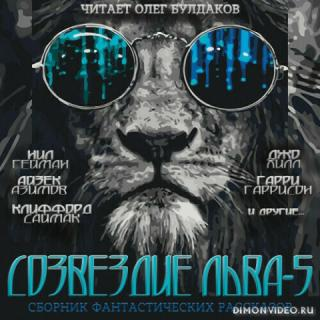 Сборник фантастических рассказов - Созвездие Льва 5