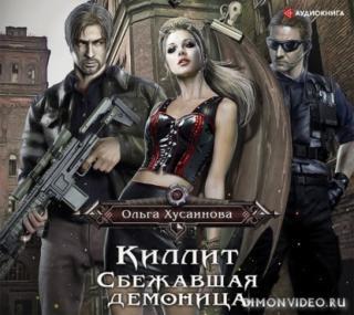 Киллит. Сбежавшая демоница - Ольга Хусаинова