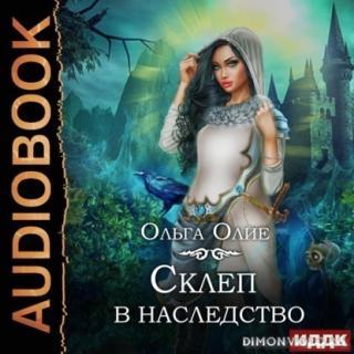 Склеп в наследство - Ольга Олие