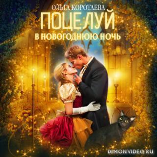 Поцелуй в новогоднюю ночь - Ольга Коротаева