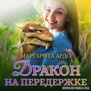 Дракон на передержке - Маргарита Ардо
