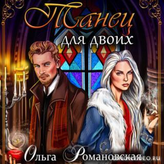 Танец для двоих - Ольга Романовская