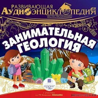 Занимательная геология - Александр Лукин