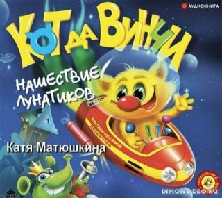 Кот да Винчи. Нашествие лунатиков - Катя Матюшкина