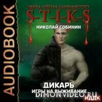 S-T-I-K-S Дикарь. Книга 1. Игры на выживание - Николай Собинин