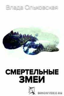 Смертельные змеи – Влада Ольховская