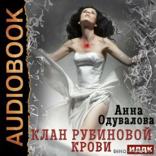 Клан рубиновой крови – Анна Одувалова