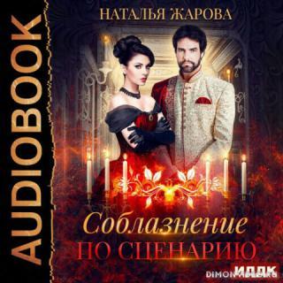Соблазнение по сценарию – Наталья Жарова
