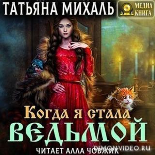 Когда я стала ведьмой - Татьяна Михаль