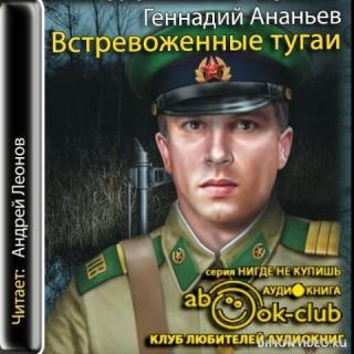 Ананьев Геннадий - Встревоженные тугаи