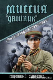 """Миссия """"Двойник"""" - Терентьев Александр"""