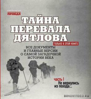 Не вернулись из похода… - Андреев Николай