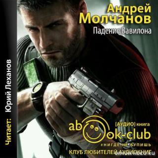 Падение «Вавилона» - Молчанов Андрей