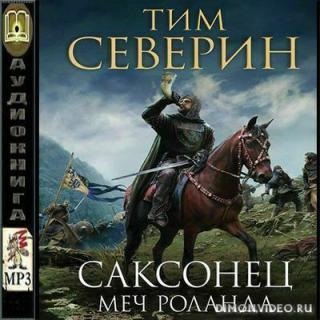 Меч Роланда - Тим Северин