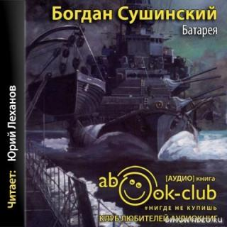 Батарея - Сушинский Богдан